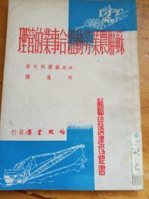 苏联农业劳动组合事业的管理