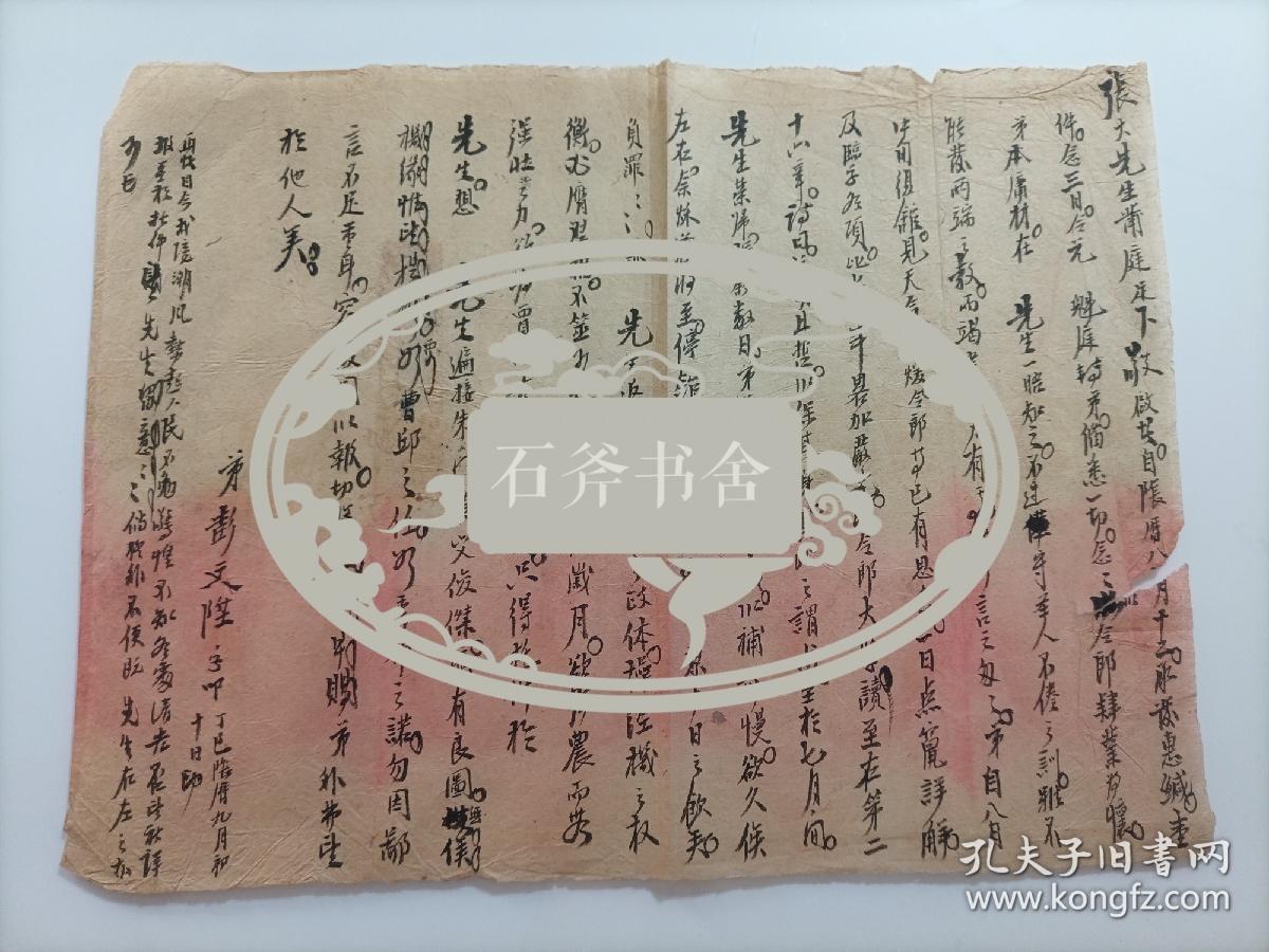 清代 彭文阩信札一页