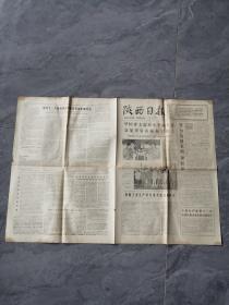 1977年8月28日《陕西日报》报纸