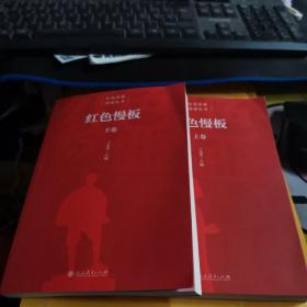 红色经典阅读丛书红色慢板 全两卷