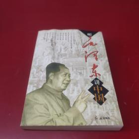 听毛泽东讲中国