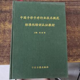 中国手诊手疗行业技术规范标准化培训认证教材