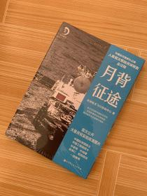 月背征途:嫦娥五号凯旋!中国探月工程官方记录人类首次登陆月球背面全过程