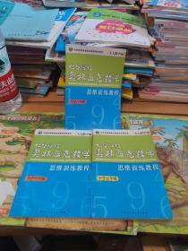 仁华学校奥林匹克数学思维训练教程.小学六年级 五年级 四年级 共三本合售 有部分笔记