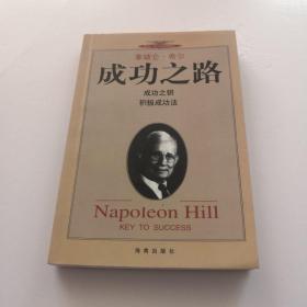 拿破仑・希尔--成功之路