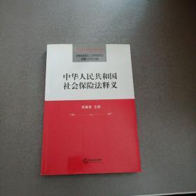中华人民共和国社会保险法释义