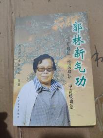 郭林新气功:初级功法、挖掘功法、中高级功法