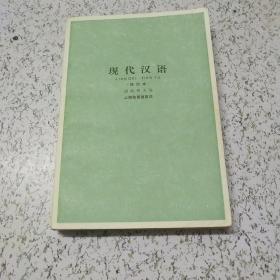 现代汉语(修订本)