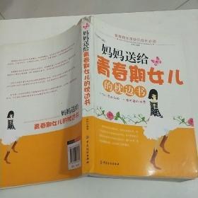 妈妈送给青春期女儿的枕边书