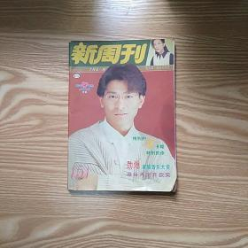 新周刊151【附中间大彩页】