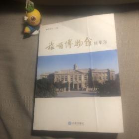 旅顺博物馆精华录
