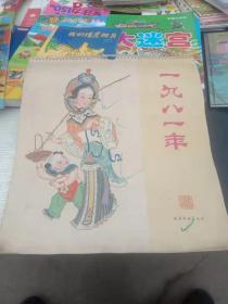 1981年挂历   天津杨柳青画店