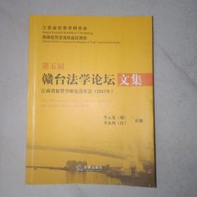 第五届赣台法学论坛文集 : 江西省犯罪学研究会年会(2013年)