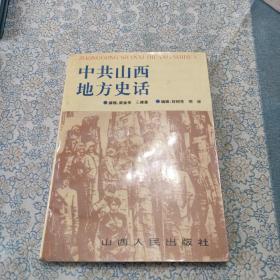 中共山西地方史话