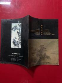 2000年福建省拍卖会大众收藏拍卖会 中国书画瓷器