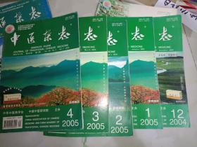 中医书籍《中医杂志(2005年1,2,3,4期,2004年第12期)》5册合售!大16开,铁橱西6--6