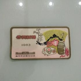 1983年春节联欢晚会纪念年历片