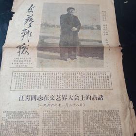 文艺战报第四期八版只有四版