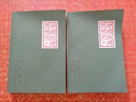 中国经济思想史(上.中册)2册合售