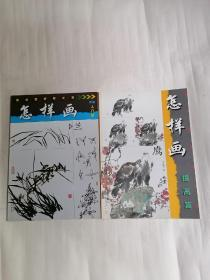 (一)怎样画兰.新编入门篇,(二)怎样画鹰.提高篇【两册合售】