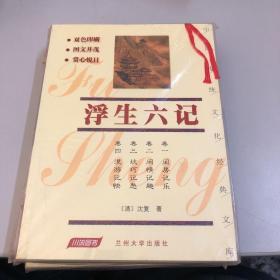 中国古代地理之迷 中国古代名言警句 浮生六记(三册合售)
