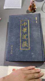 中华道藏 2004年一版一印 精装 全49册