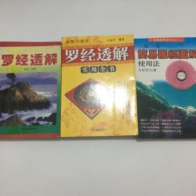 罗经透解实用全书、罗经透解、简易罗经图解3本合售
