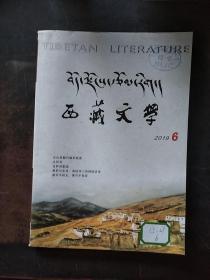 西藏文学 2019.6