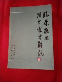 临床应用汉方处方解说(增补改订版)