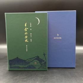 (绿色)真皮限量编号版·钤汪曾祺印《羊舍的夜晚(毛边本)》(函套精装)