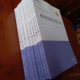 2021年国家统一法律职业资格考试:必读法律法规汇编(全8册)(民法、刑法、行政法、民事诉讼法、刑事诉讼法、商经知、宪法与司法制度和法律职业道德、三国法)【一版一印】