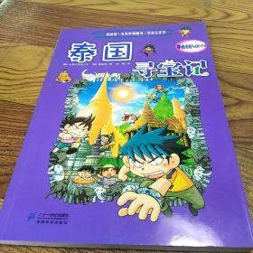 我的第一本科学漫画书·寻宝记系列:泰国寻宝记