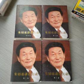 朱镕基讲话实录(1-4)