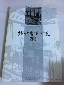 绍兴鲁迅研究2010