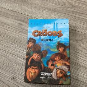 梦工场经典电影双语阅读·疯狂原始人TheCroods
