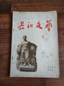 长江文艺 1964年 十月号