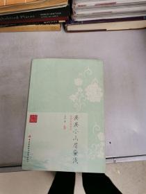 漠漠小山眉黛浅 : 四季风物笔记【满30包邮】