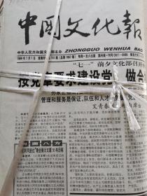 中国文化报 1999年下半年(7-12月份!~)(个人收藏!~)