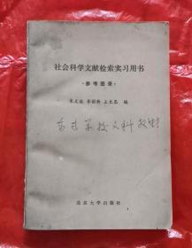 社会科学文献检索实习用书 参考图录 87年1版1印 包邮挂刷
