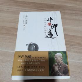 牛的印迹:禅修与开悟之路(内页干净)