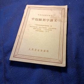 中医眼科学讲义   中医学院试用教材是的。广州中医学院眼科教研室。