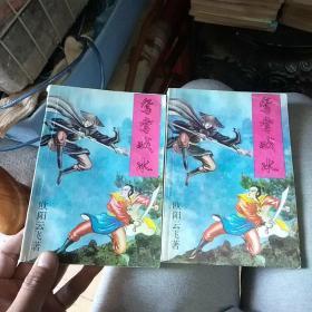 鸳鸯戏水 全二册