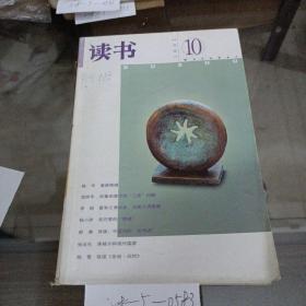 读书2001年第10期。