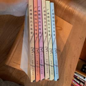 广州棋坛六十年史一二三四五六