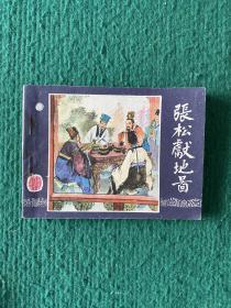 张松献地图(三国演义之二十七)