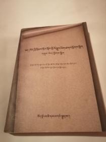 藏文典籍中的藏文世俗法规文献记载的整理与研究:藏文