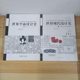 世界平面设计史  世界现代设计史 2本合售