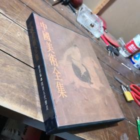 中国美术全集,绘画编2盒装