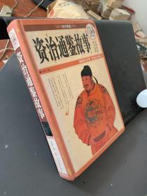 资治通鉴故事(超值全彩白金版)