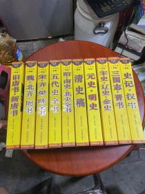 二十五史精编 (全十册):《旧唐书·新唐书》《魏·北齐·周书》《三国志·晋书》《史记·汉书》《元史·明史》《宋史·辽史·金史》《隋·南史·北史全书》《清史稿》《宋·齐·梁·陈全书》《五代史全书》